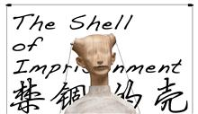 The shell of Imprisonment